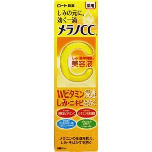 メラノCC 薬用しみ 集中対策 美容液 20mL (医薬部外品) 10P29Aug16 shinbeejapan