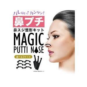 マジックプチノーズN 国内全品検品済み 国内正規品 鼻 整形 3サイズ【XS】【S】【M】|shinbeejapan