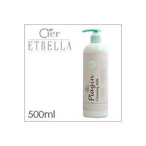 シエルエトゥベラ プラジン クレンジングミルク 500ml 弾力 保湿 洗顔|shinbeejapan