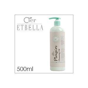 シエルエトゥベラ プラジン クレンジングオイル 500ml 弾力 保湿 洗顔|shinbeejapan