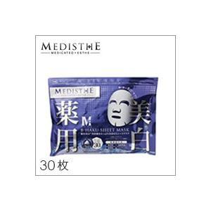 メディステ B-HAKU シートマスク30枚入(医薬部外品)|shinbeejapan
