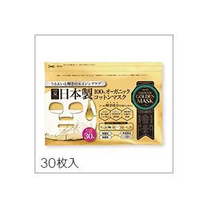 オーロコス ゴールデンシートマスク 30枚入 shinbeejapan