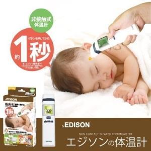 【送料無料】[エジソン]エジソンの体温計 1秒で測れる