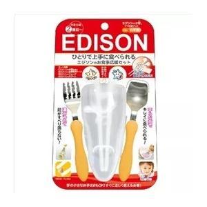 [株式会社ケイジェイシー]セットでお得!エジソンの「お食事応援セット」ママ応援グッズ shinbeejapan