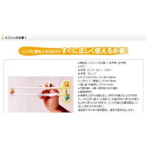 エジソンのお箸‐ 右手用・左手用 shinbeejapan 02