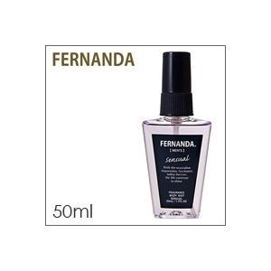 【大人気】フェルナンダ フレグランスボディミスト for men センスアル 50ml  香水 メンズ フレグランス 【メール便可】 shinbeejapan
