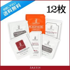 【期間限定】エルツティン 6点×2個 サンプルセット 【送料無料】|shinbeejapan