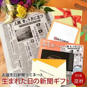 還暦祝い 女性 男性プレゼント 60歳 お祝い 贈り物 還暦 生まれた日の新聞 ラミネート 加工