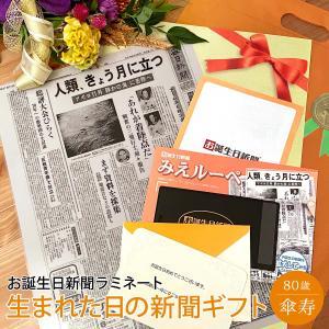 傘寿のお祝い 傘寿 プレゼント 80歳 男性 女性 おじいちゃん おばあちゃん  贈り物 生まれた日...