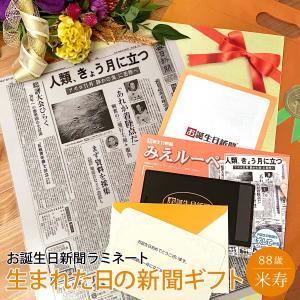 米寿のお祝い 米寿 プレゼント 88歳のお祝い 女性 男性  贈り物 生まれた日の新聞 ラミネート ...
