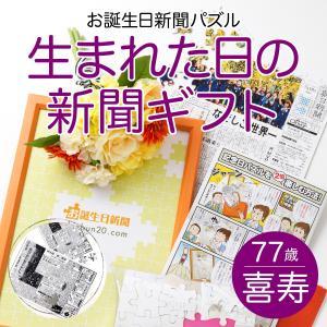 喜寿のお祝い 男性 女性 プレゼント 77歳 贈り物 ギフト 77年前の新聞 パズル 生まれた日の新...