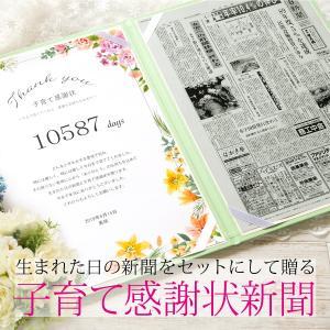 子育て感謝状 結婚式  記念品 両親プレゼント 生まれた日の新聞 セット  両親贈呈品 選べるデザイン