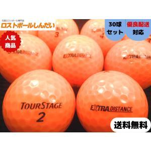 ロストボール ランク1 ツアーステージ EXTRA DISTANCE 14年モデル オレンジ 30P
