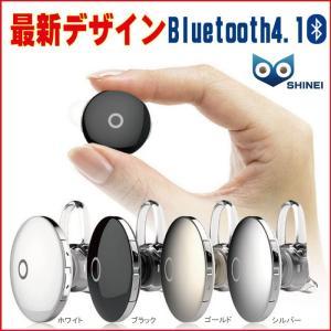 イヤホン おすすめ ワイヤレス bluetooh4.1 iphone  アンドロイドイヤフォン 人気デザイン UFO 4色アソート【イヤーフック1個プレゼント中】|shinei-store