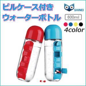ピルケース 水筒 ウォーターボトル 飲み忘れ お洒落 |shinei-store