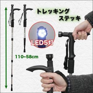 トレッキングステッキLEDライト付き|shinei-store