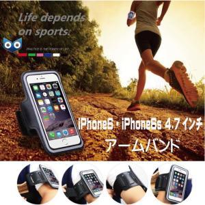 アームバンド iPhone6 iPhone6s 4.7インチ ジョギング 携帯ケース|shinei-store