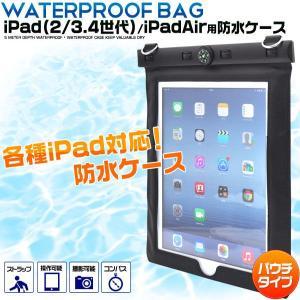 防水iPadケース コンパス付き|shinei-store