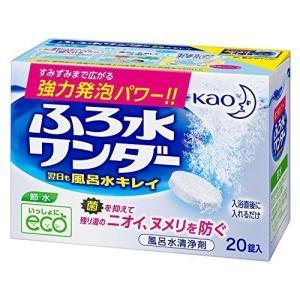 「商品情報」「ふろ水ワンダー 翌日も風呂水キレイ 20錠」は、残り湯のヌメリ、ニオイを防ぐ風呂水清浄...