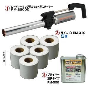 ロードマーキングライン補修セット  RM-LNS shinfuji