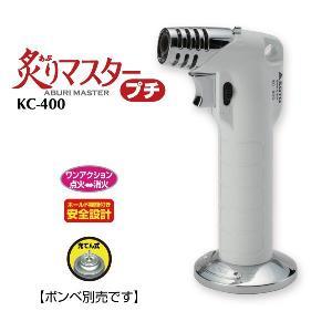 炙りマスタープチ KC-400|shinfuji