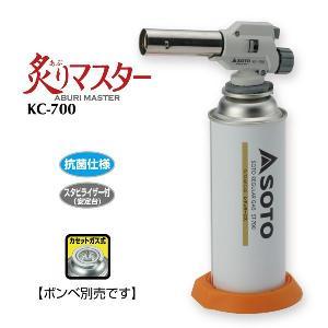 炙りマスターCB KC-700|shinfuji