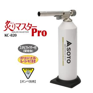 炙りマスターPro KC-820|shinfuji