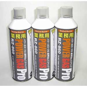 業務用パワーガス・プロ3本パックRZ-8601 shinfuji 04