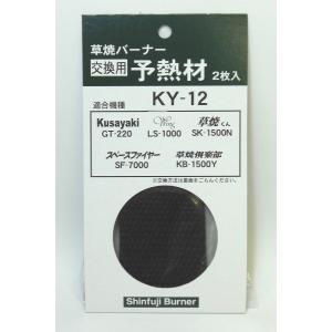 予熱材(2枚入)   KY-12 (KB-200、KB−200L、GT-220 ,LS-1000 ,SF-7000 ,KB-1500Y ,SK-1500N用)|shinfuji