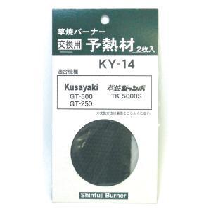 予熱材(2枚入) KY-14 ( KB-220、KB-300、GT-250,GT-500 ,TK-5000S用)|shinfuji