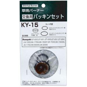 草焼バーナー交換用パッキン(Oリング)セットKY-15|shinfuji