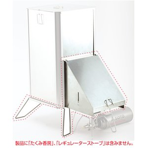 たくみ香房専用スモークダクト ST-1291|shinfuji