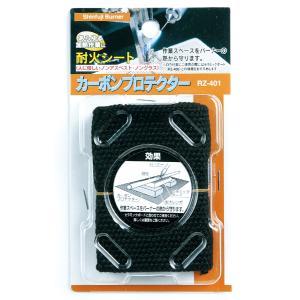 カーボンプロテクター RZ-401|shinfuji