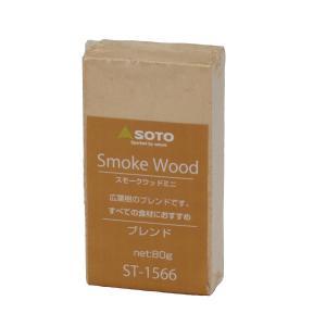 SOTOスモークウッドミニ ブレンドST-1566|shinfuji