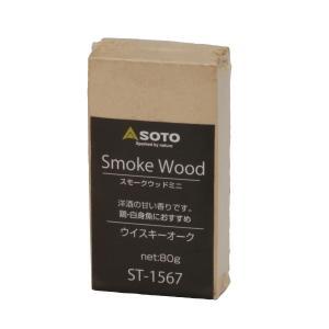 SOTOスモークウッドミニ ウイスキーオークST-1567|shinfuji
