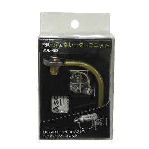 交換用ジェネレーターユニット  SOD-453|shinfuji
