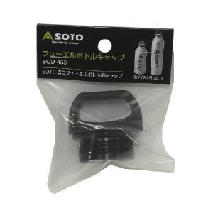 フューエルボトルキャップ  SOD-455|shinfuji