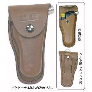 ポケトーチ専用 革製 収納ケース|shinfuji