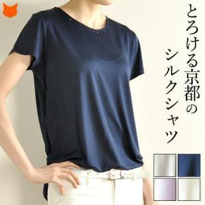 カットソー シルク100 日本製 インナーシャツ レディース...