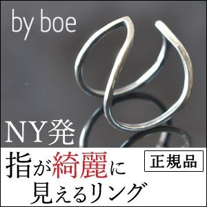 バイボー リング シルバー エリプスケージリング By boe