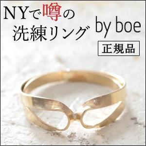 バイボー リング ゴールド ダブル ループ By boe