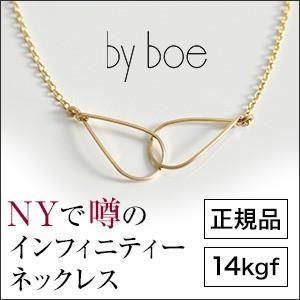 バイボー  ゴールド インフィニティ ネックレス By boe シンプル 華奢