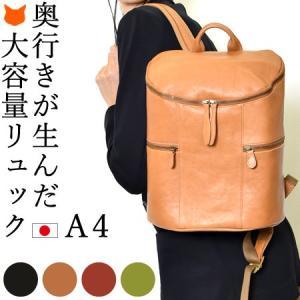 リュック レディース 革 おしゃれ 通勤 A4 大容量 軽量 黒 ブラウン 赤 緑 日本製 ブランド...