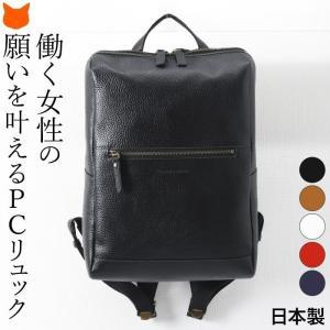 リュック PCバッグ レディース ビジネスバッグ 本革 スクエア A4 大容量 軽量 日本製 黒 ブ...