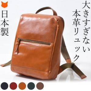 本革 リュック レディース ビジネスバッグ PCバッグ タブレット コモドプラスト 軽量 日本製 黒...