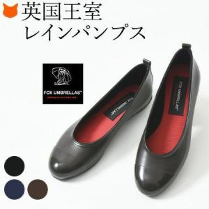 Fox umbrellas レインシューズ パンプス フォックスアンブレラ ブラック ラバー シューズ ネイビー 防水 フラットシューズ 雨靴 日本製 小さい サイズ 22cm|shinfulife-otherlife