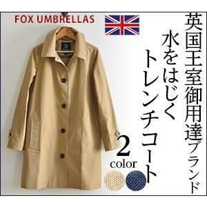 トレンチ コート レディース 防水 FOX umbrellas レインコート 雨 対策|shinfulife-otherlife