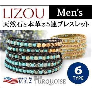 LIZOU レザー ラップ ブレスレット 5連 ブルー ターコイズ系 メンズ |shinfulife-otherlife