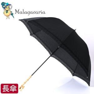 日傘 長傘 レース 布製 晴雨兼用 ウッドハンドル 着物用 ...