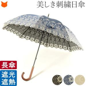 刺繍 日傘 レース 高級 長傘 布製 遮光 花 柄 木 製 黒 ブラック 青 ブルー 白 ホワイト ...